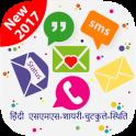 Hindi SMS 2019 ♥ हिंदी संदेश