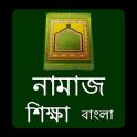Namaj Shikkha Bangla