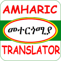 Amharic Translator አማርኛን መተርጎሚያ