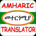 Amharic Translator አማርኛን መተርጎሚያ