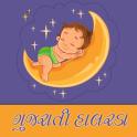 Gujarati Halarda (lullabies)