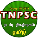 TNPSC Current Affairs TAMIL -TNPSC CCSE 4 -TNPSC