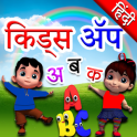 Hindi Kids Learning Alphabets