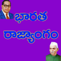 Indian Polity in Telugu