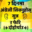 Learn English in Nepali - Speak Nepali to English