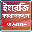 Spoken English In Bengali
