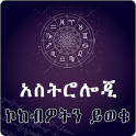 Ethiopia Astrology EthioZodiac App