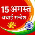 Happy Independence Day 15 Aug 2019