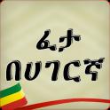 Ethiopian Fables Apps