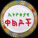 Ethiopian Amharic Jokes