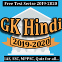 Quiz in Hindi 2019