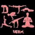 yogasan in gujarati