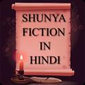 Shunya Upanyas in Hindi
