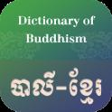 Pali Khmer Dictionary