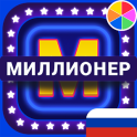 Russian trivia
