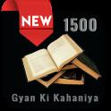 1500 Gyan Ki Kahaniya