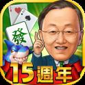 麻將 明星3缺1麻將–台灣16張麻將Mahjong 、SLOT、Poker