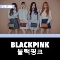 Blackpink Offline - KPop