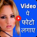 Video Par Photo Lagana wala apps - Video pe photo