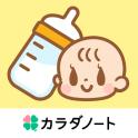 「授乳ノート」新生児からの育児記録!赤ちゃんのお世話を家族と共有♪
