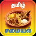 Samayal Tamil - தமிழ் சமையல்