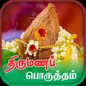 திருமண பொருத்தம் - Thirumana Porutham Tamil