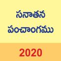 Telugu Calendar 2020 (Sanatan Panchangam)