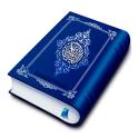 HOLY QURAN - القرآن الكريم