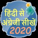 Learn English From Hindi - हिंदी से अंग्रेजी सीखें