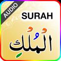 Surah Mulk (سورة الملك) with sound
