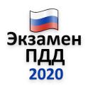 Экзамен ПДД 2020 - официальные билеты ПДД от ГИБДД