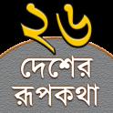Rupkothar Golpo (রূপকথার গল্প)