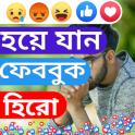 Bangla Status 2020 Bangla SMS