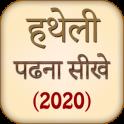 Hatheli Padhna Sikhe (2020)