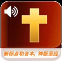 新标点和合本, 神版圣经 (Audio)