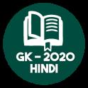 GK & Quiz 2020