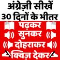 Hindi-Anglais Parlant