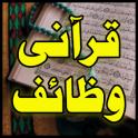 Qurani Wazaif Islamic In Urdu