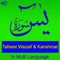 Surah Yaseen with Wazaif