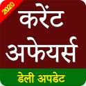 All in One Current Affairs & GK Exam in Hindi 2020