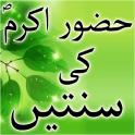 Din Or Raat Sunnat Kay Mutabiq