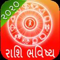 Gujarati Rashi Bhavishya 2020