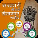 Sarkari Naukri Rojgar Guide