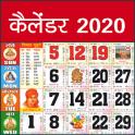 Hindi Panchang Calendar 2020 हिंदी पंचांग कैलेंडर