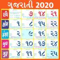 Gujarati Calendar 2020 - ગુજરાતી કેલેન્ડર 2020