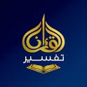 Quran Malayalam Thafseer