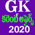 GK(Current Affairs) in Telugu