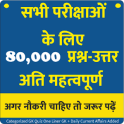 80,000+ GK Questions for all exam in Hindi