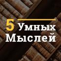 5 Умных Мыслей
