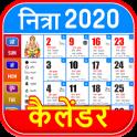 Hindi Calendar 2020 - हिंदी कैलेंडर 2020